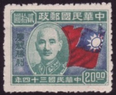 Stamp Collecting China Stamp Values 1944 1945 Allegory Of Savings President Chiang Kai Shek
